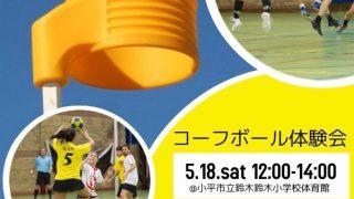 体験会のお知らせ(2019.04.26)